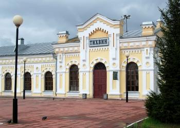 1_Вокзал-Тихвина